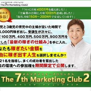 7thmarketingclub