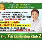メルマガマスタープロジェクト The 7th Marketing Club