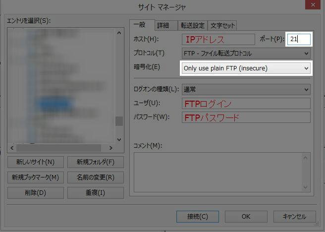 FileZilla 設定変更