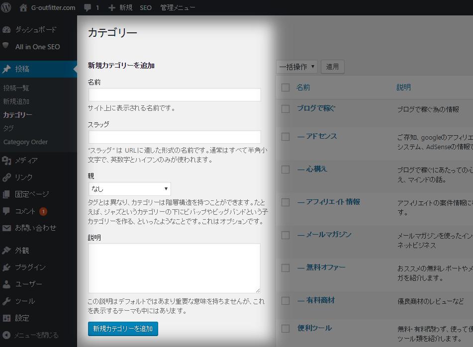 WordPressカテゴリー新規追加