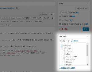 WordPressカテゴリー選択