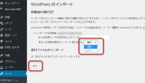 WordPressインポート