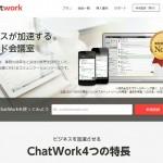 ChatWork(チャットワーク)とは