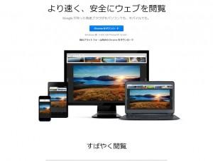 Google Chrome をおすすめする理由