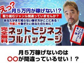 【無料商材】ネットビジネスフルパッケージ